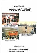 創刊100号記念 マンションライフ縮刷版
