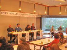 2015年12月20日管対協シンポジウム2015「地域とマンションを結ぶコミュニティ活動」