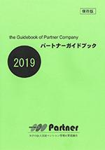 パートナーガイドブック2017
